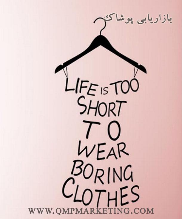 بازاریابی پوشاک
