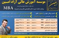 آگهی ثبت نام دوره های مدیریت مهر ۹۲