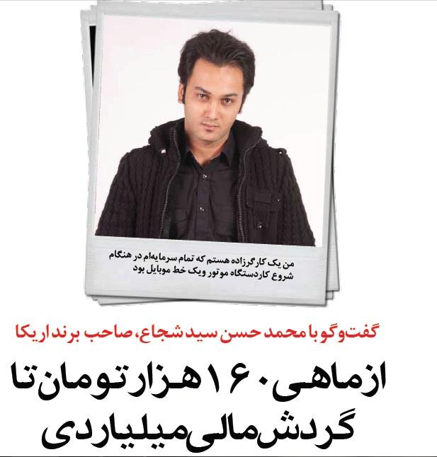 گفتوگو با محمد حسن سید شجاع، صاحب برند اریکا