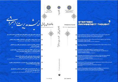 تعيين و رتبهبندی معيارهای راهبردی مصرف انرژی در ايران بر مبنای ملاحظات اخلاقی و عدالت بيننسلی