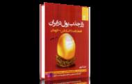 دانلود فایل های صوتی کلاس های راز جذب پول در ایران – استاد علی اکبری