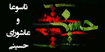 ایام تاسوعا و عاشورای حسینی تسلیت باد