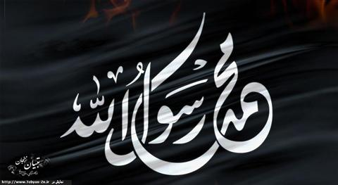 ایام سوگواری پیامبر اکرم تسلیت باد