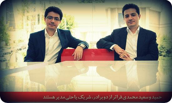 صاحبان دیجی کالا حمید محمدی و سعید محمدی دو برادر دوقلو , موسسان دیجی کالا