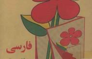 فارسی اول دبستان (آب بابا نان داد)