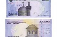 رونمایی از ایرانچک ۵۰ هزار تومانی جدید بانک مرکزی+عکس