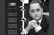 انتشار مقاله ((بازاریابی سبز در ایران , پتانسیل ها و چالش ها)) در ماهنامه تعالی