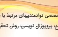 شناسایی تهدیدها و فرصت های گردشگری استان گلستان وافزایش بهره وری گردشگری این استان