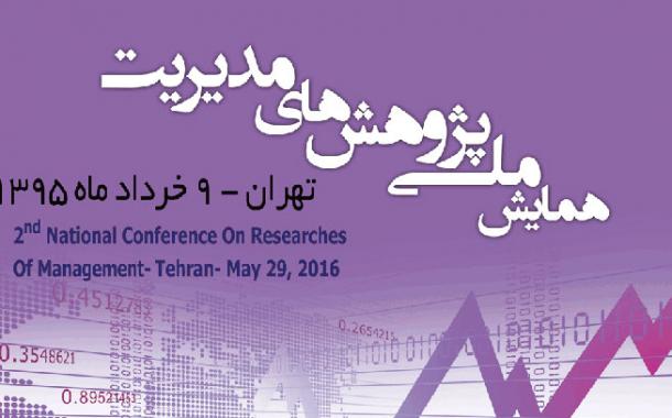 دومین همایش ملی پژوهش های مدیریت