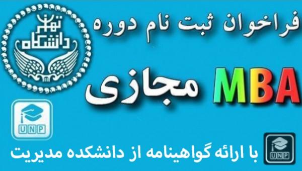 دوره MBA مجازی یکساله با گواهینامه دانشکده مدیریت دانشگاه تهران