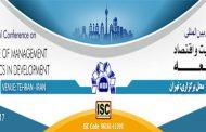 دومین کنفرانس بین المللی انسجام مدیریت و اقتصاد در توسعه