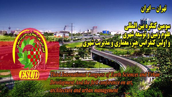 سومین کنـگره بین المللی علوم زمین و توسعه شهری و اولین کنـفرانس هنـر معماری و مدیریت شهری