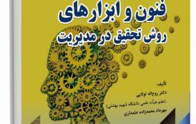 کتاب جدید فنون و ابزارهای روش تحقیق در مدیریت منتشر شد