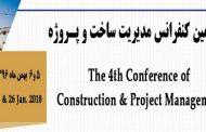 چهارمین کنفرانس مدیریت ساخت و پروژه