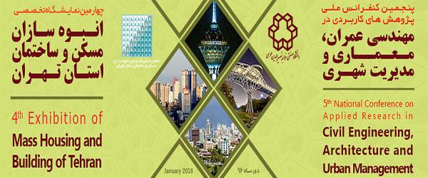 پنجمین کنفرانس ملی پژوهشهای کاربردی در مهندسی عمران، معماری و مدیریت شهری