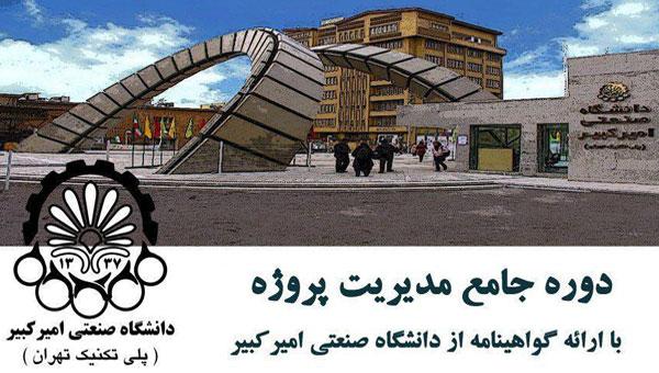 شروع ثبت نام دوره جامع مدیریت پروژه دانشگاه امیرکبیر