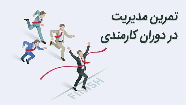 ۶ تمرین مدیریتی برای کارمندانی که می خواهند به یک مدیر موفق تبدیل شوند