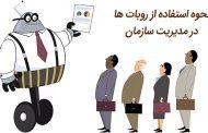نحوه استفاده از روبات ها در مدیریت سازمان چگونه است؟
