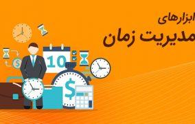 ۴ ابزار مدیریتی دیجیتالی برای افزایش بهره وری کارکنان و مدیریت زمان بهتر