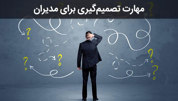اتخاذ تصمیمات صحیح مدیریتی و افزایش مهارت تصمیم گیری مدیران با ۵ سوال مهم