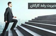 مدیریت رشد کارکنان: وظیفه ای که هر مدیر کارآمدی باید به خوبی انجام دهد