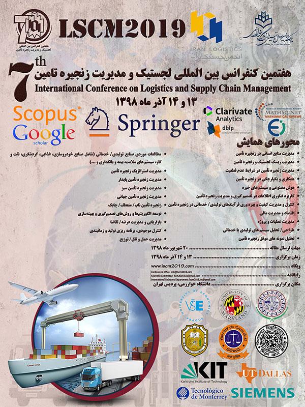 هفتمین کنفرانس لجستیک و مدیریت زنجیره تامین