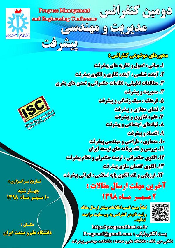 کنفرانس مدیریت و مهندسی پیشرفت
