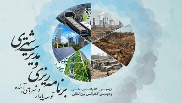 نهمین کنفرانس ملی و دومین کنفرانس بین المللی برنامه ریزی و مدیریت شهری
