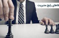 ۷ خطای رایج مدیریت و دلایل بروز آنها