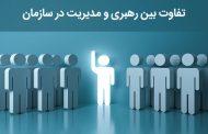 آشنایی با نقش های مدیران، انواع سبک رهبری سازمانی و تفاوت بین رهبری و مدیریت در سازمان