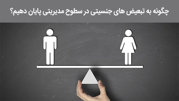 چگونه می توانیم به تبعیض های جنسیتی در سطوح مدیریتی پایان دهیم؟