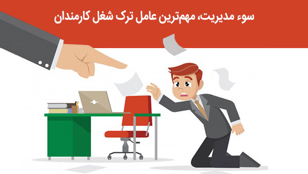 سوء مدیریت مهم ترین و ریشه ای ترین علت ترک شغل کارمندان است، نه شرایط کاری نامناسب