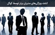 ۶ ویژگی مهم مدیریتی براساس تحقیقات شرکت گوگل