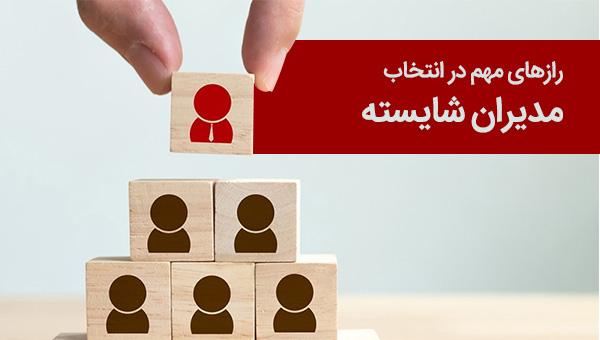 ۳ سوال مهم که یرای انتخاب یک مدیر شایسته باید پاسخ داده شوند