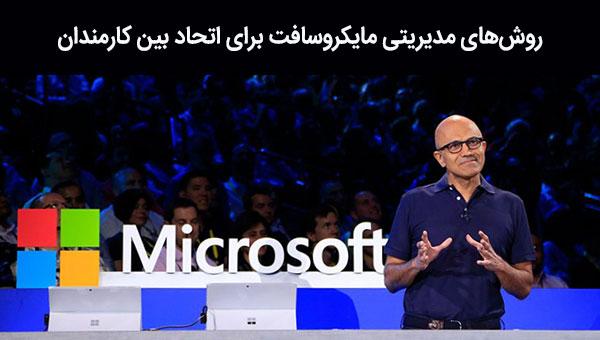 ۴ روش مدیریتی ساتیا نادلا، مدیرعامل شرکت مایکروسافت برای ایجاد اتحاد در بین ۱۴۴ هزار کارمند این شرکت