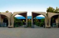 پذیرش دوره های MBA و DBA در دانشگاه تهران آغاز شد