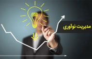 ۶ ایده برای مدیریت نوآوری موفقیت آمیز در سازمان ها