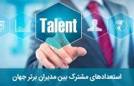 مهمترین استعدادها و توانایی های مشترک بین مدیران برتر جهان