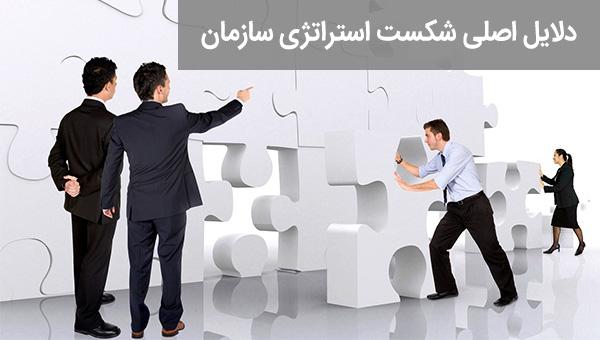 ۳ دلیل اصلی عدم آگاهی کارمندان از استراتژی تعیین شده توسط مدیران سازمان