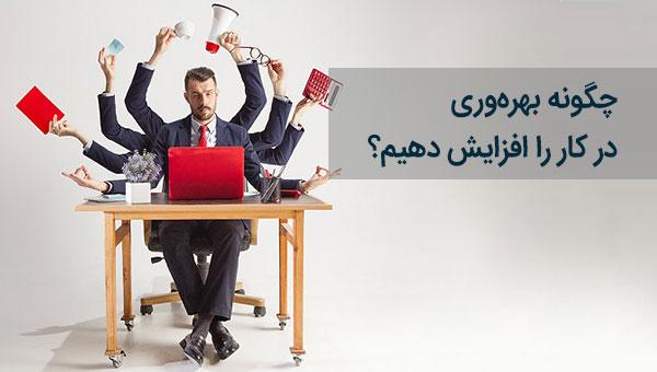 ۴ اشتباه ذهنی و روانی که باعث کاهش بهره وری افراد در محل کار می شود