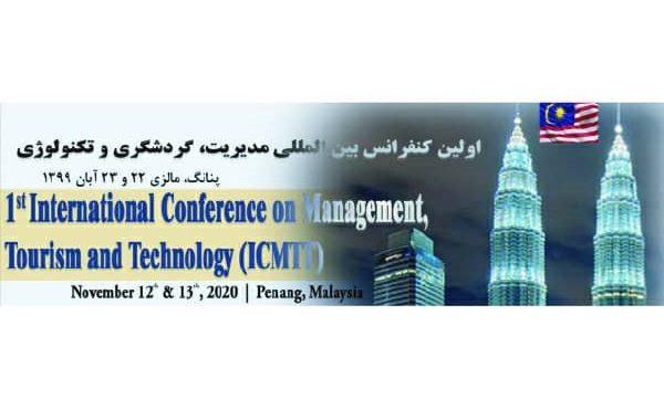 اولین کنفرانس بین المللی مدیریت،گردشگریو تکنولوژی