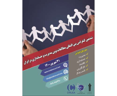 ششمین کنفرانس بین المللی مطالعات نوین مدیریت و حسابداری در ایران